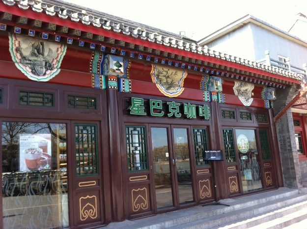 北京のスターバックス